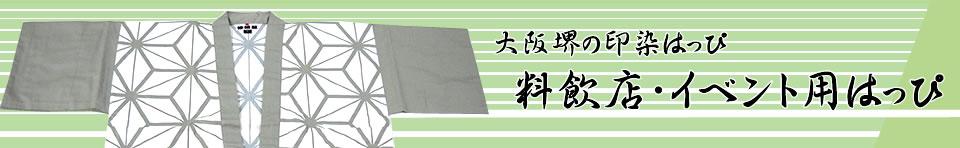 飲店・イベント用 法被 (はっぴ)・半纏 (はんてん)